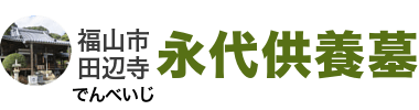ご納骨1体30,000円~の永代供養墓/福山市【田辺寺】